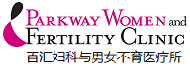 Parkway Women & Fertility Clinic